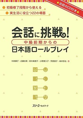 会話に挑戦!中級前期からの日本語ロールプレイの詳細を見る
