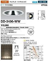 山田照明/ダウンライト 軒下照明 DD-3496-WW ダクトプラグ