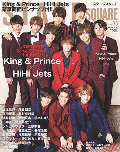 ステージスクエア vol.35 [King & Prince×HiHi Jets『JOHNNYS' King & Prince IsLAND』] (HINODE MOOK 529)