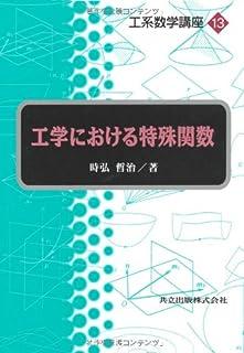 工学における特殊関数 (工系数学講座 13)