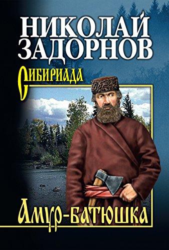 Амур-батюшка (Сибириада) (Russian Edition)