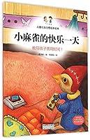 小麻雀的快乐一天:教导孩子善用时间!(精装绘本)
