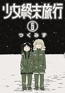 少女終末旅行 6巻(完): バンチコミックス