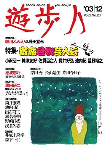 遊歩人 2003年12月号: 特集・寄席色物芸人伝