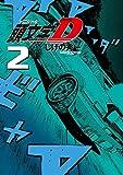 新装版 頭文字D(2) (KCデラックス)