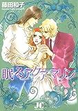 眠るアクアマリン(1) (ジュディーコミックス)