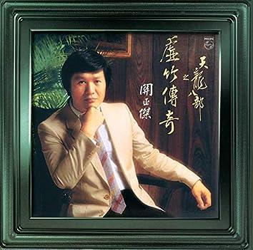 Tian Long Ba Bu Zhi Xu Zhu Chan Qi