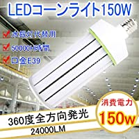 明るいled e39 LED電球 業界トップクラス LEDコーンライト150W 軽量型コーン型 150w E39 消費電力150W 24000LM LED led 電球 e39 昼白色 国内倉庫からスピード出荷