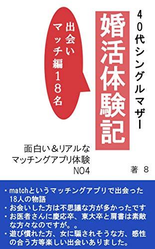 40代シングルマザー 婚活体験記: 面白い&リアルなマッチングアプリ体験 NO2 出会い match編