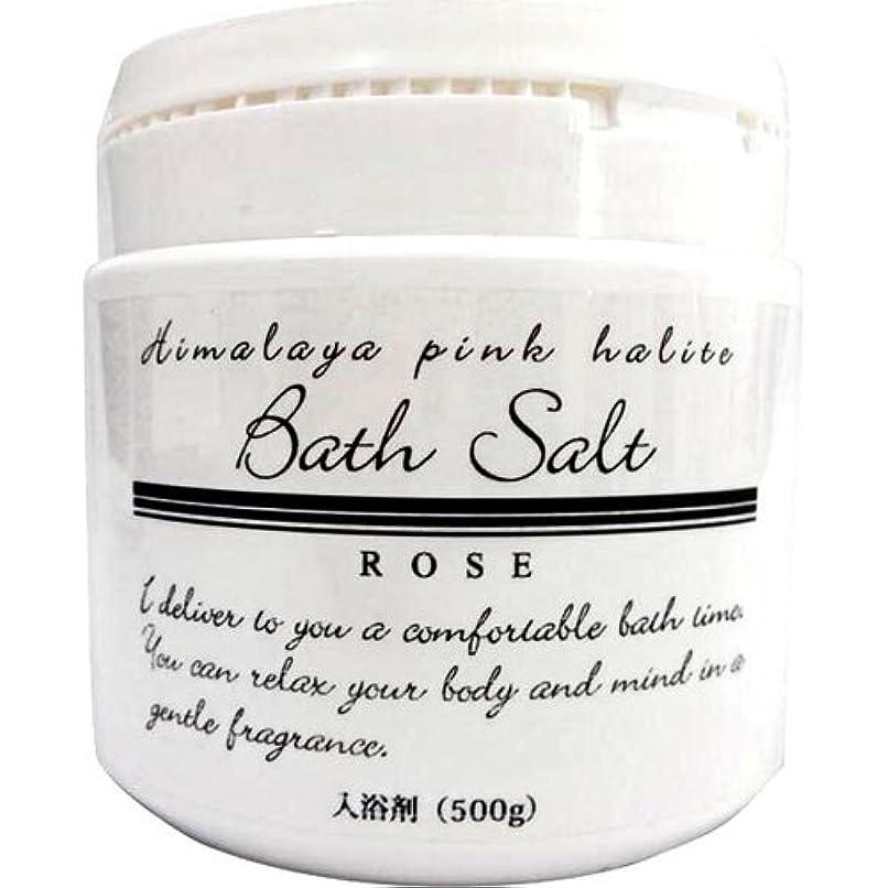 しょっぱい量で祝福するヒマラヤピンク岩塩入浴剤 薔薇の香り 500g