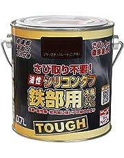 油性シリコンタフ 0.7L ブラックチョコレート(こげ茶)