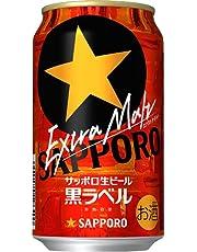 【ビール】サッポロ 生ビール 黒ラベル エクストラモルト [350ml×24本]