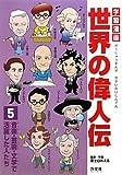 学習漫画世界の偉人伝〈5〉音楽・芸術・文学で活躍した人たち