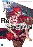 リゼロ Re:ゼロから始める異世界生活 ライトノベル 1-23巻セット