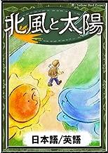 北風と太陽 【日本語;英語】 (きいろいとり文庫)