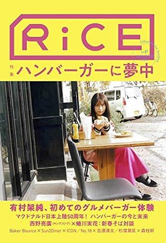 RiCE(ライス) No.17
