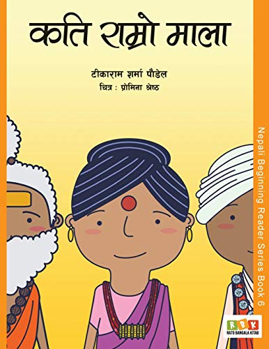 Kati Ramro Mala (Nepali Beginning Reader) (Nepal Bhasa Edition)