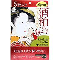 ユニマットリケン酒粕ハトムギフェイスマスク5枚(5セット価額)