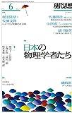 現代思想 2016年6月号 特集=日本の物理学者たち