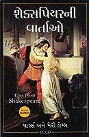 Shakespeare Ni Vartao