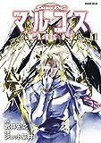 SHAMAN KING マルコス(1) (少年マガジンエッジコミックス)
