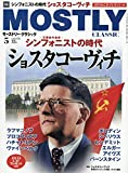 モーストリー・クラシック 2020年 05 月号 [雑誌]