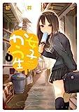 女子かう生 : 1 (アクションコミックス)