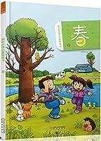若晴童萌绘:我的四季启蒙图画书套装(全4册)