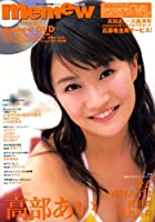 Memew vol.35 (デラックス近代映画)
