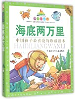 七彩童书坊:海底两万里(注音版 水晶封皮)