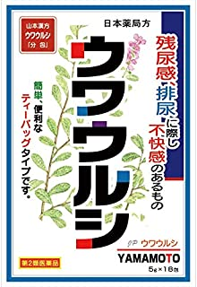 【第2類医薬品】山本漢方ウワウルシ 5g×18 ×2