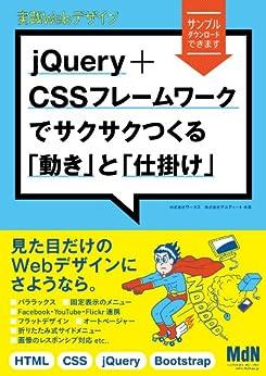 [株式会社ワークス, 株式会社アルディート]の実践Webデザイン jQuery+CSSフレームワークでサクサクつくる「動き」と「仕掛け」