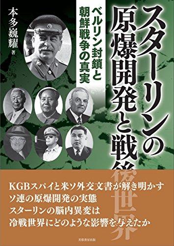 スターリンの原爆開発と戦後世界  ベルリン封鎖と朝鮮戦争の真実の詳細を見る