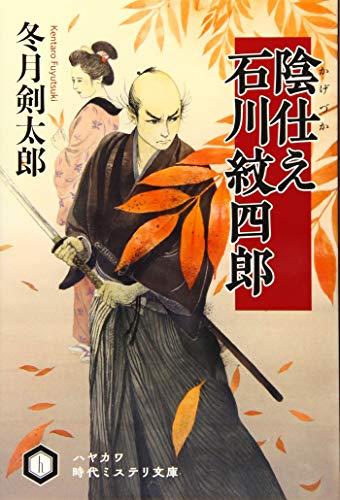 陰仕え 石川紋四郎 (ハヤカワ時代ミステリ文庫)