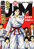 JJM 女子柔道部物語(6) (イブニングKC)