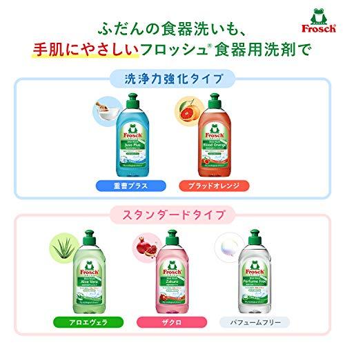 旭化成フロッシュ『ベビーほ乳びん・食器洗い』