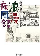 表紙: 浪漫疾風録 (中公文庫)   生島治郎
