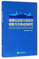 城镇化进程行政区划调整与改革成效研究