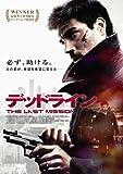 デッドライン THE LAST MISSION[DVD]