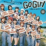 Go Girl ~恋のヴィクトリー~ 歌詞