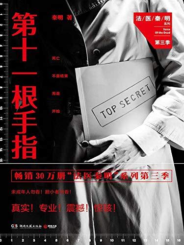 第十一根手指 (Chinese Edition)