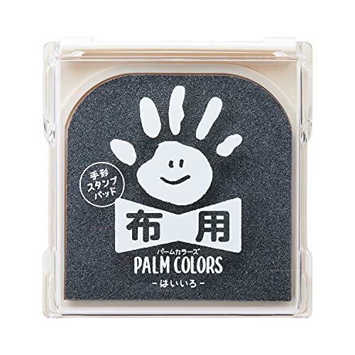 シャチハタ 手形スタンプパッド PalmColors 布用 はいいろ HPF-A/H-GR