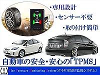 トヨタ PRIUS プリウス ZVW30 前期 後期 ウィッシュ専用 OBD タイヤ空気圧監視警報システムTPMS