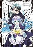 ロンググッドバイ マイハニー 1巻 (ZERO-SUMコミックス)