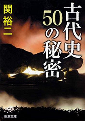 古代史 50の秘密(新潮文庫)