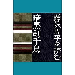 『藤沢周平を読む「暗黒剣千鳥」』のカバーアート