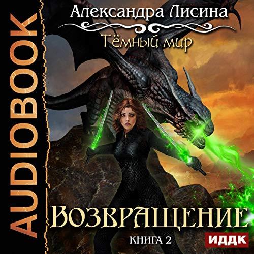 Темный мир. Возвращение [Dark World, Book 2: Return] cover art