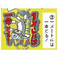 仕事猫現場 ラバーキーチェーン(再販) [3.一メートルは一命とる!](単品) ガチャガチャ カプセルトイ