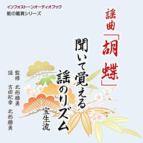 『謡曲「胡蝶」 聞いて覚える謡のリズム』のカバーアート