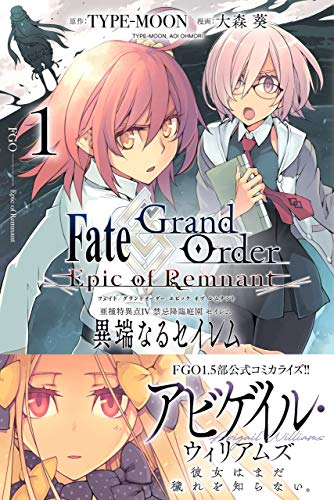 Fate/Grand Order -Epic of Remnant- 亜種特異点Ⅳ 禁忌降臨庭園 セイレム 異端なるセイレム: 1 (REXコミックス) - TYPE-MOON, 大森 葵